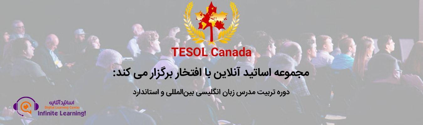 تیسول کانادا tesol canada