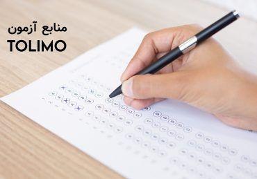 ساختار آزمون TOLIMO