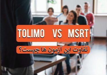 تفاوت آزمون TOLIMO و MSRT