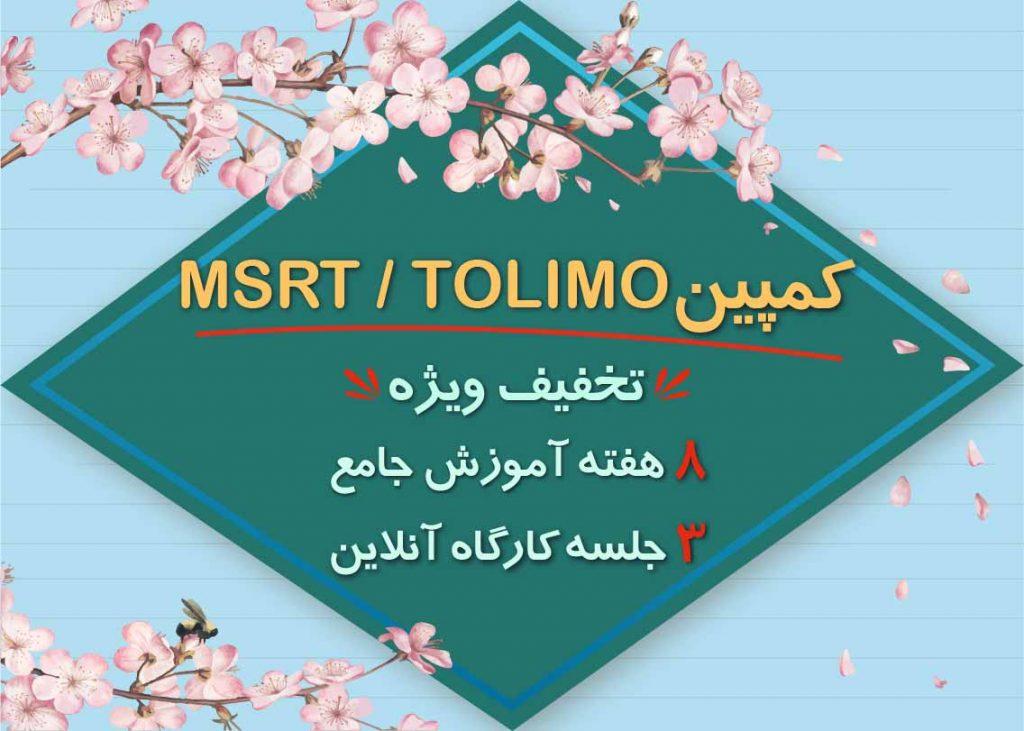 دوره آنلاین MSRT