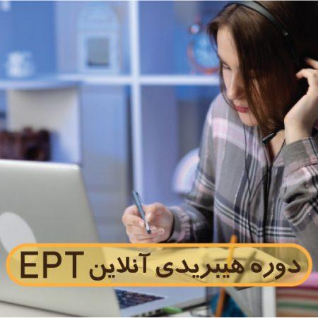 دوره هیبریدی آنلاین EPT