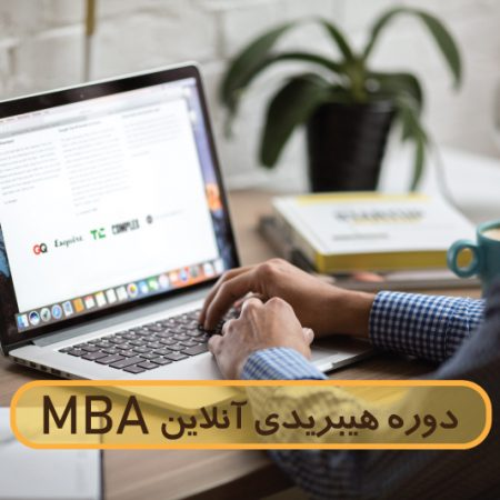 دوره هیبریدی آنلاین زبان MBA