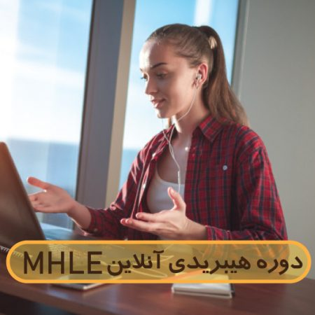 دوره هیبریدی آنلاین MHLE