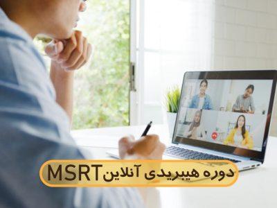 دوره ی هیبریدی آنلاین MSRT