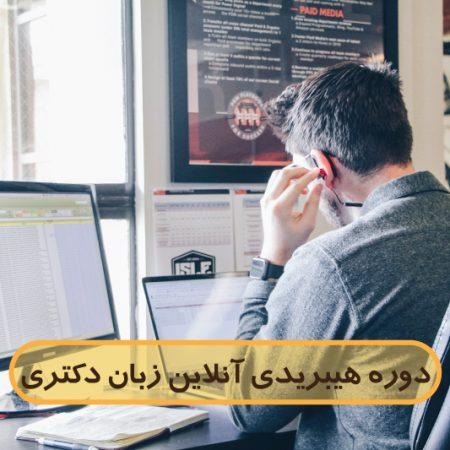 دوره هیبریدی آنلاین زبان دکتری