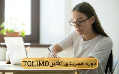 دوره هیبریدی آنلاین TOLIMO