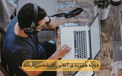 دوره هیبریدی آنلاین زبان کارشناسی ارشد