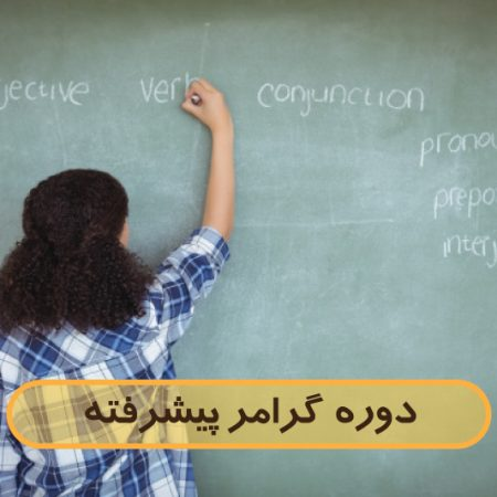 دوره گرامر پیشرفته زبان