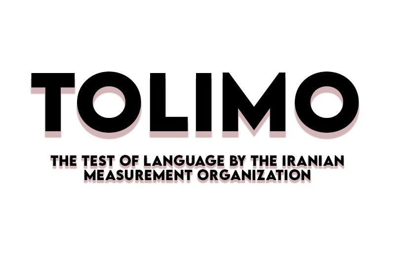 تاریخچه آزمون TOLIMO