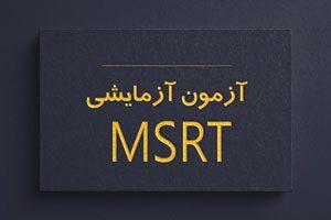 آزمون آزمایشی MSRT