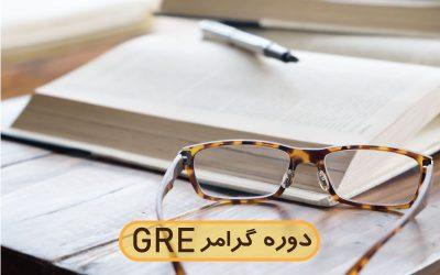 دوره گرامر GRE ®