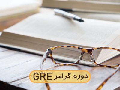 دوره گرامر GRE