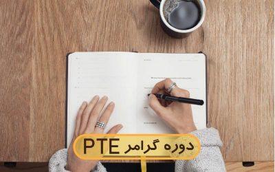 دوره گرامر PTE ®
