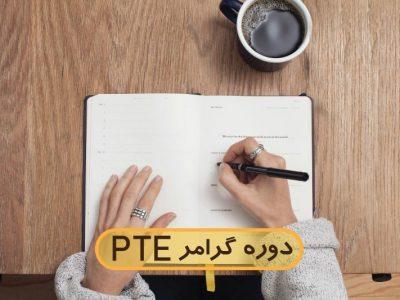 دوره گرامر PTE