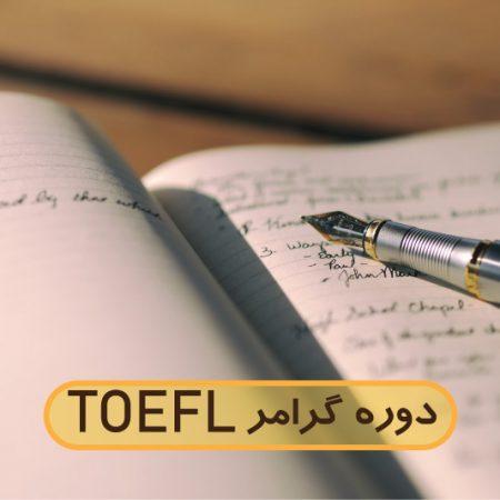 دوره گرامر TOEFL ®