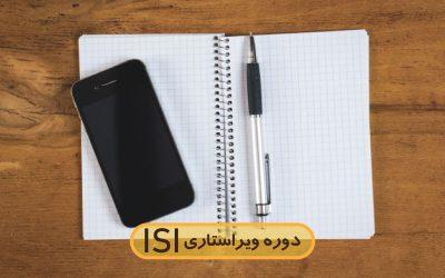 دوره تخصصی ویراستاری علمی مقالات ISI