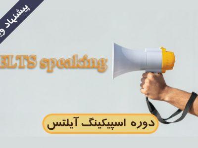 دوره IELTS Speaking