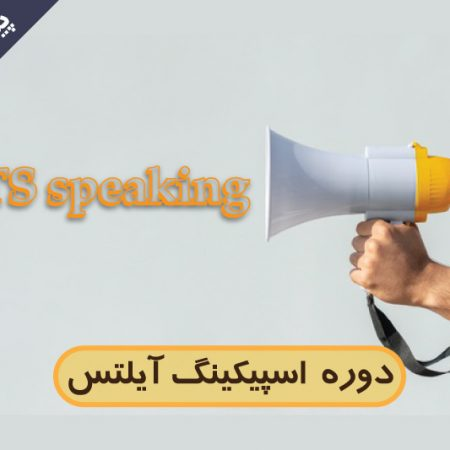 دوره IELTS Speaking