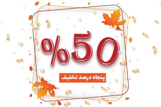 پنجاه درصد