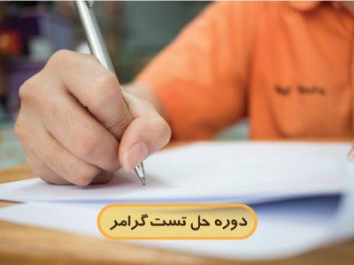 حل نمونه تست های گرامر آزمون های ملی زبان انگلیسی