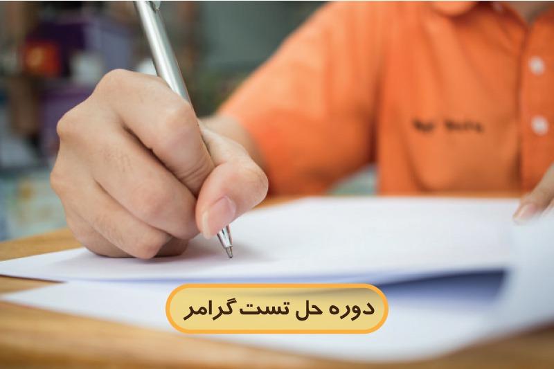 grammar-test