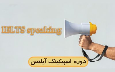 دوره IELTS Speaking ®