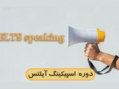 دوره IELTS Speaking ®