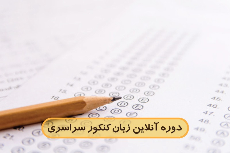 national-entrance-examination