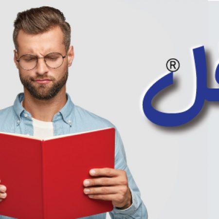ویدئو کارگاه تکنیک های کاربردی ریدینگ تافل ®