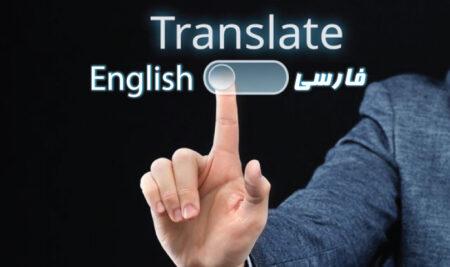 ترجمه فارسی به انگلیسی و انگلیسی به فارسی در اساتیدآنلاین
