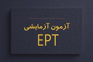 آزمون آزمایشی EPT